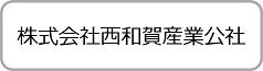 株式会社西和賀産業公社