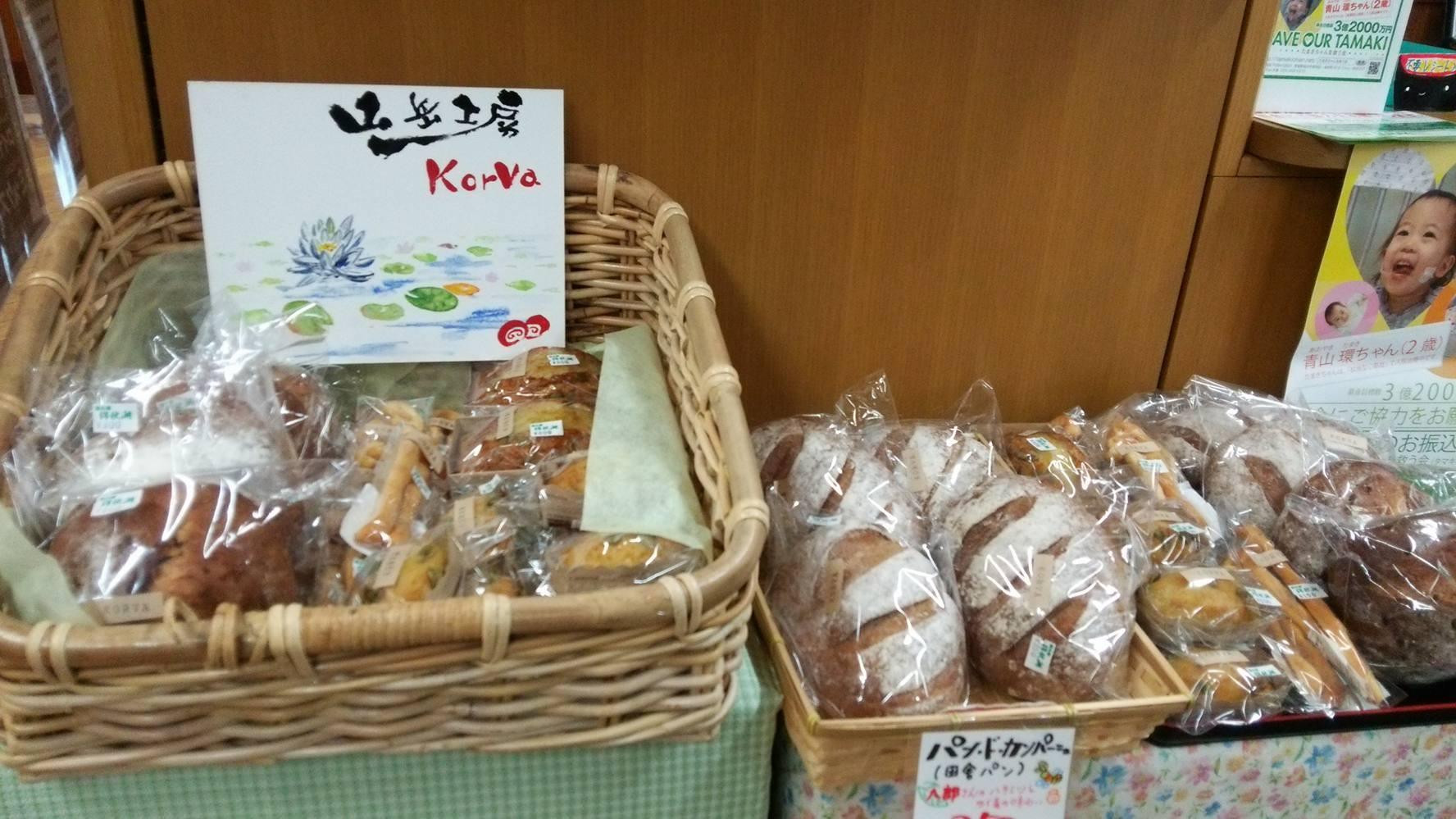 山岳工房Korvaのパン