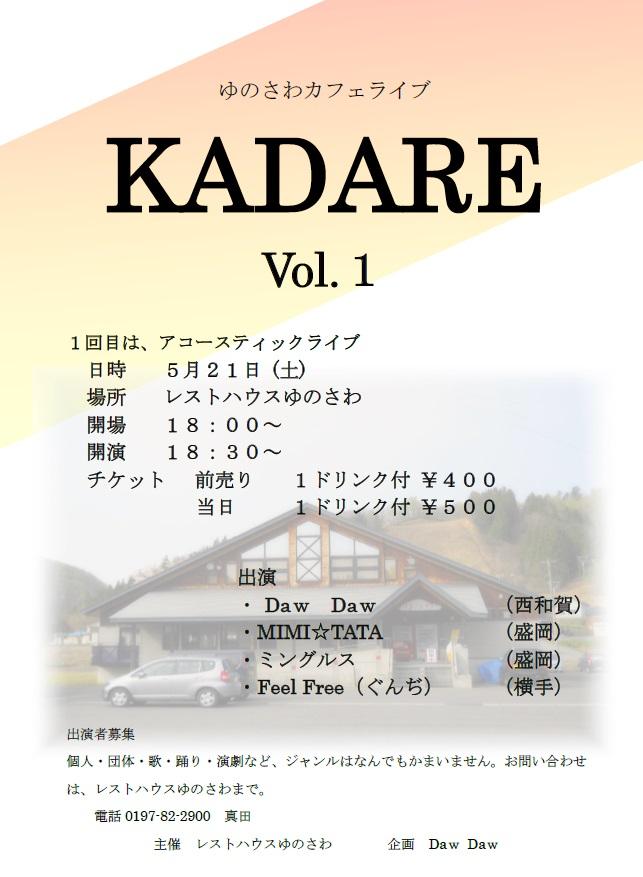 KADAREポスター