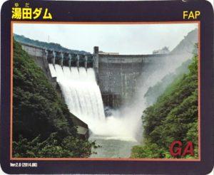 湯田ダムカード