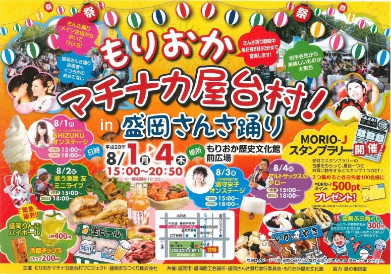 もりおかマチナカ屋台村2016-1